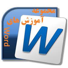 کتاب کامل آموزش تصویری ورد (Word 2010)