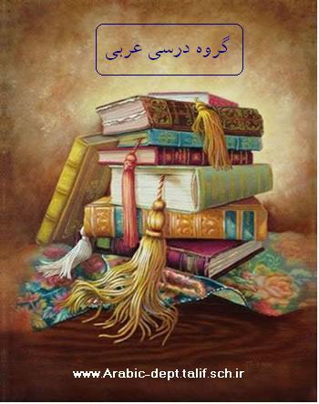 تحقیق درباره فعل معتل و قواعد عربی و انواع اعلال