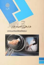 پاورپوینت فصل چهارم کتاب بازاریابی و مدیریت بازار تالیف حسن الوداری با موضوع نیازها و رفتار خریداران