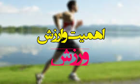 دانلود تحقیق اهمیت ورزش