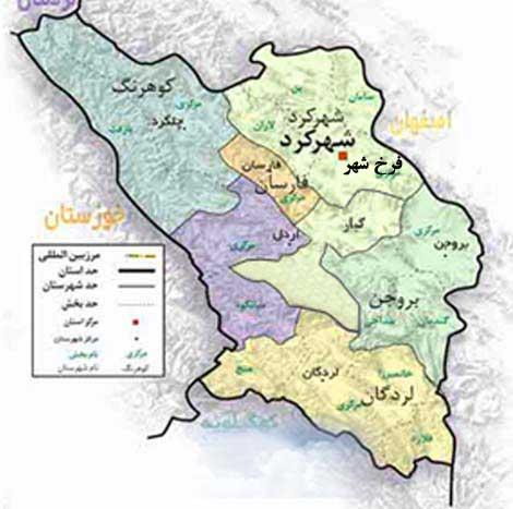 کتاب راهنمای گردشگری استان چهارمحال و بختیاری