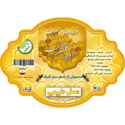دانلود لیبل قالب دار عسل طبیعی (برچسب عسل قالبدار)