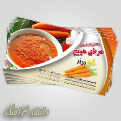 طرح لایه باز مربای هویج (طرح دوم)