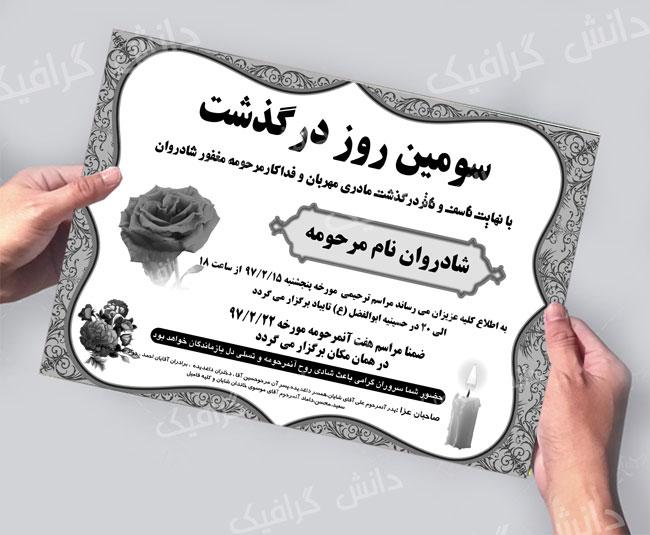 طرح لایه باز اعلامیه ترحیم به صورت سیاه و سفید