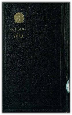 سالنامه پارس - سال 1318